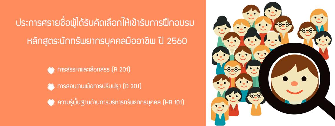 ประกาศรายชื่อผู้ได้รับคัดเลือก HR-Pro 2560